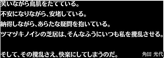 角田光代コメント